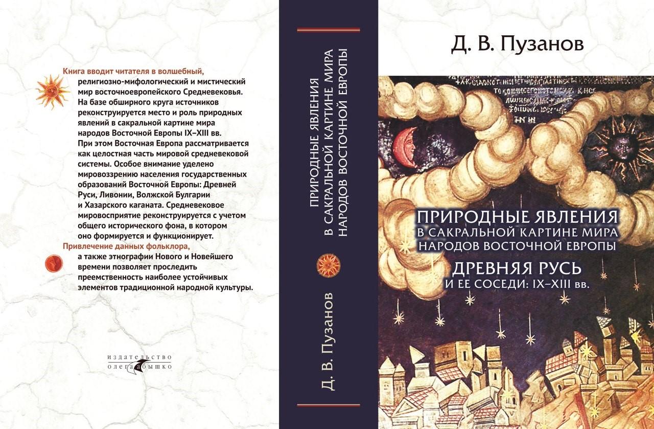 book_puzanov.jpg